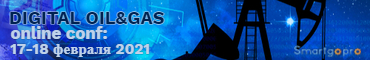 DIGITAL OIL&GAS Online Conf: Цифровая трансформация нефтегазового сектора.