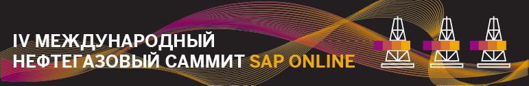 IV Международный Нефтегазовый Cаммит SAP ONLINE