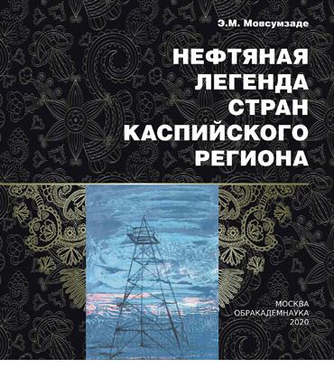 "Книга Э.М. Мовсумзаде ""Нефтяная легенда стран Каспийского региона"""