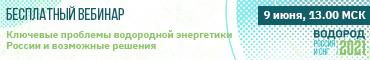 «Ключевые проблемы водородной энергетики России и возможные решения»